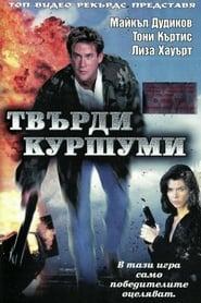 Ловци на глави 2: Твърди куршуми (1997)