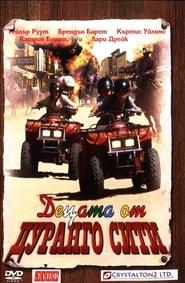 Децата от Дуранго сити (1999)