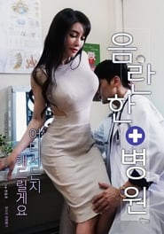 Risque Hospital (2019) Torrent