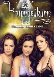 Charmed-Azwaad Movie Database
