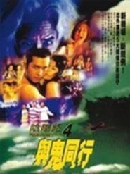 Troublesome Night 4 (1998)