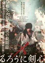 Rurouni Kenshin: ..