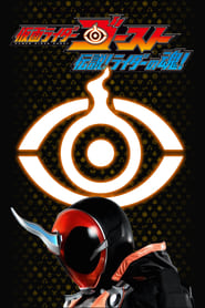 Kamen Rider Ghost: Legendary! Riders' Souls! streaming vf poster
