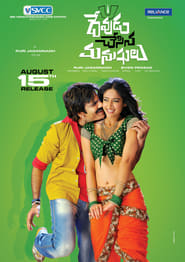 Devudu Chesina Manushulu (2012) Hindi Dubbed