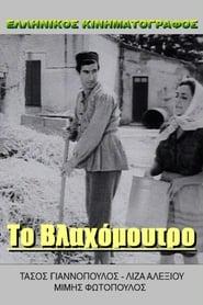 Πράκτωρ Κίτσος καλεί Γαστούνη 1967