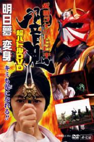 Kamen Rider Hibiki: Asumu Transform! You can be an Oni, too!!