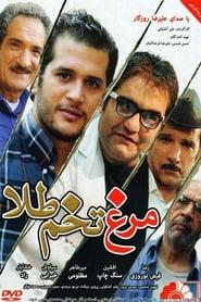 مرغ تخم طلا movie