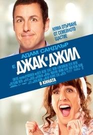 Джак и Джил (2011)