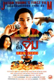 Mr. Boon-Um 1996