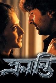 Kranti (2006) Bengali Movie Download & Watch Online WEB-DL – 480P | 720P | 1080P
