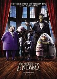 Δες το The Addams Family – Η Οικογένεια Άνταμς (2019) online με ελληνικούς υπότιτλους