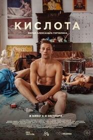 Acid (2018) Online Cały Film Lektor PL