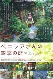 ベニシアさんの四季の庭 2013