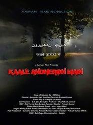 Kaale Andheron Main 2021 Hindi Movie AMZN WebRip 300mb 480p 900mb 720p 3GB 5GB 1080p