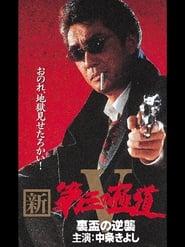 مشاهدة فيلم New Third Gangster 5 1997 مترجم أون لاين بجودة عالية