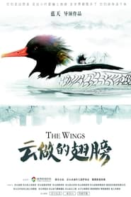 The Wings (2020)