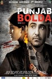 Punjab Bolda 2013