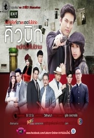 Cubic streaming vf poster