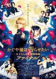 Kaguya-sama: Love is War Final (2021)