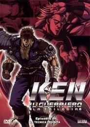 Ken il guerriero: La trilogia - La tecnica proibita 2003