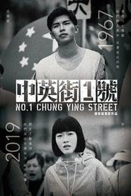 Poster No. 1 Chung Ying Street