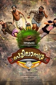 Pettilambattra (2018) HDRip Malayalam Movie Watch Online