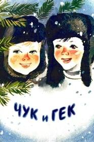 Chuk and Gek (1953)