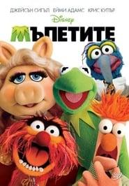 Мъпетите / The Muppets (2011)