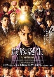 Kizoku Kourin: Prince of Legend (2020)
