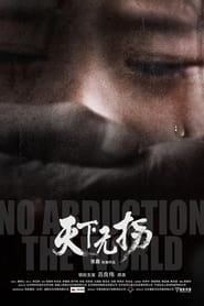 No Abduction The World (2021)