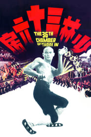Poster The 36th Chamber of Shaolin 1978