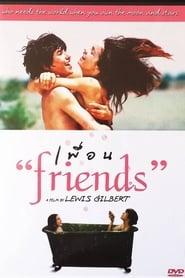 Friends (1971)