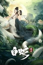 白蛇:情劫 (2021)