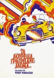 Τα Κουρέλια Τραγουδάνε Ακόμα (1979)