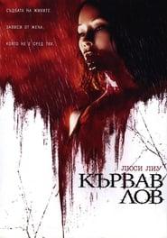 Кървав лов (2007)