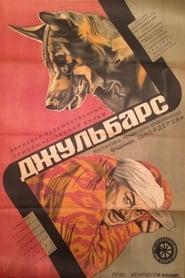 Джульбарс 1935