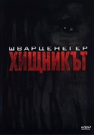 Хищникът (1987)