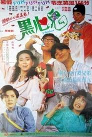 黑心鬼 (1988)