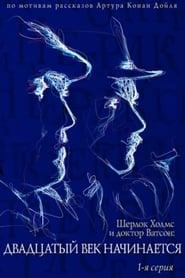 The Adventures of Sherlock Holmes and Dr. Watson: The Twentieth Century Begins, Part 1 (1988)