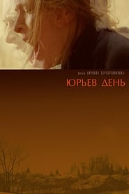 Юриев ден (2008)