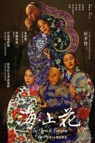 海上花 (1998)