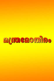 Manthramothiram
