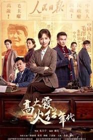 The Fiery Years of Gao Dai Xia