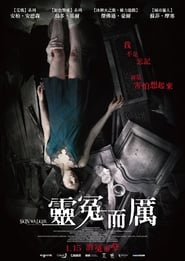 Skin Walker -  - Azwaad Movie Database
