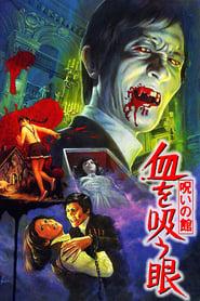 呪いの館 血を吸う眼 (1971)