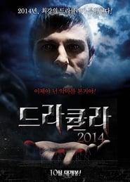 Dracula: Reborn (2012)