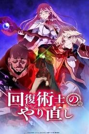 Poster Redo of Healer - Season 1 2021