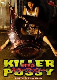 Sexual Parasite: Killer Pussy 2004