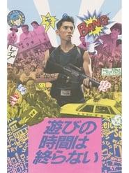 Asobi no jikan wa owaranai (1991)