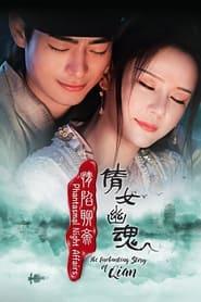 Phantasmal Night Affairs: The Enchanting Story of Qian